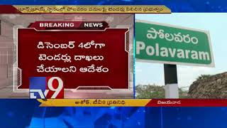 Polavaram project | Shock to Transtroy