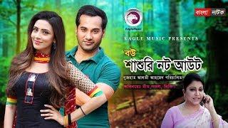 Bangla New Natok | Bou Shashuri Not Out | Diti, Sojol, Bidya Sinha Mim