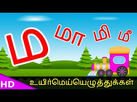 Learn Ma Maa Varisai Tamil Basic Alphabets ம மா மி மீ மு மூ Uirmai Eluthukal – KidsTv Sirukathaigal