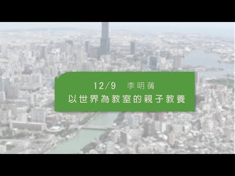 2017城市講堂12/9李明蒨/以世界為教室的親子教養