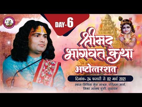Live   Shrimad Bhagwat Katha   PP Shri Aniruddhacharya Ji Maharaj   Vrindavan, 1.03.2021-- Day - 6