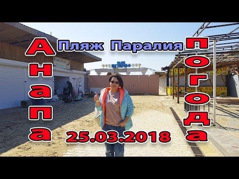 Анапа. Погода. 25.03.2018 центральный пляж Витязево