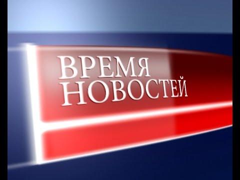 Время новостей  Выпуск от 17 08 2015