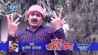 Video बर्फ के पानी रगड़त बानी - Lahanga Khojata Chhena | Sunil Chawala | Bhojpuri Song 2016 download in MP3, 3GP, MP4, WEBM, AVI, FLV January 2017