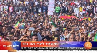አዲስ ነገር ሰኔ 28 2010/What's new July 4 2018