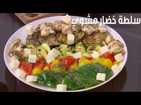 العرب اليوم - شاهد  طريقة عمل سلطة خضار مشوي