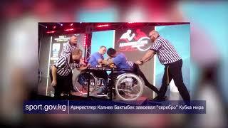 "Армрестлер Калиев Бактыбек завоевал ""серебро"" Кубка мира"