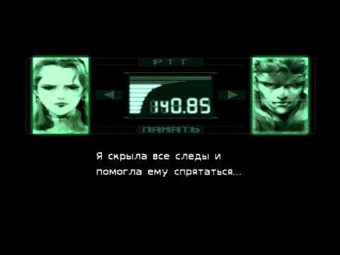 Metal Gear Solid Прохождение с комментариями Часть 25