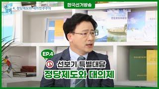 선보기 특별 대담 4회(정당제도와 대의민주주의)