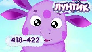 Лунтик Новые серии 2014! 418 - 422 Все серии подряд