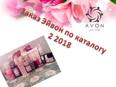 Заказ Эйвон по каталогу 2 2018/Новинки /NL int