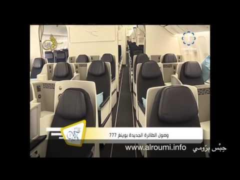 وصول الطائرة الجديدة للخطوط الجوية الكويتية فيلكا بوينغ 777
