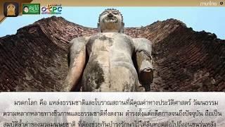 สื่อการเรียนการสอน การอ่านเสริมเติมความรู้เรื่อง ภูมิใจมรดกโลก ป.4 ภาษาไทย