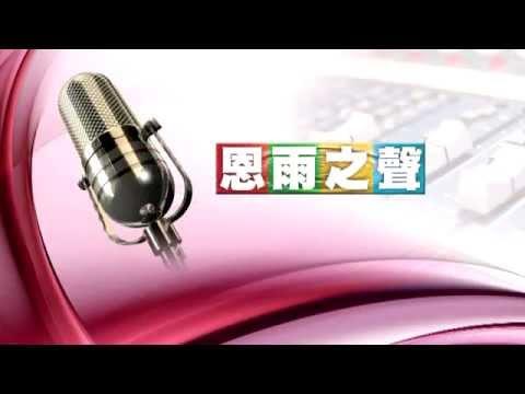 電台見證 黃賴淑芬 (07/13/2014於多倫多播放)