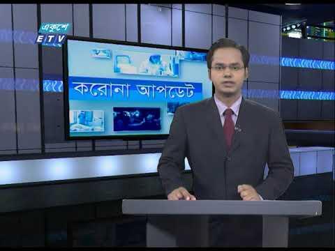 Special Bulletin Corona Virus || করোনা আপডেট || 12 PM || 29 June 2020 || ETV News
