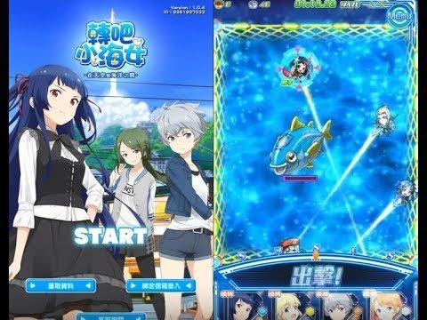 《轉吧!小海女!~在天空與海洋之間~》手機遊戲玩法與攻略教學!