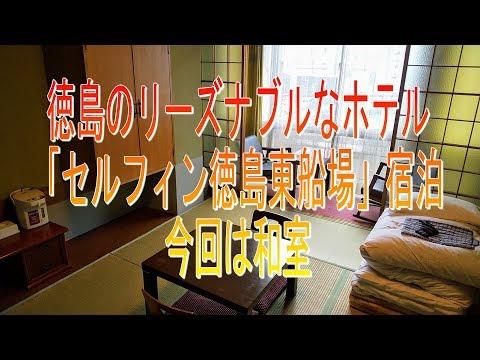 今宵の宿・徳島のリーズナブルなホテル 「セルフィン徳島東船場 …