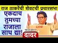 दादर: राज ठाकरेंची वादळी प्रचारसभा संपूर्ण भाषण | Raj Thackeray Full Speech at DADAR