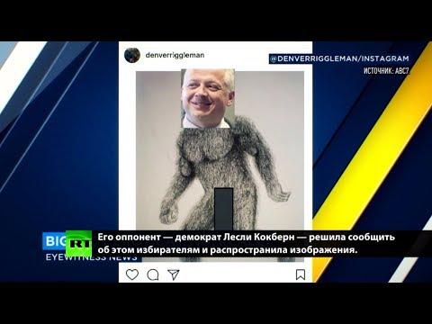 Хип-хоп обнажённый йети Россия: как проходит предвыборная гонка в США - DomaVideo.Ru