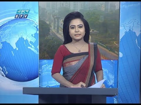 09 AM News সকাল ০৯ টার সংবাদ 25 January 2020 | ETV News