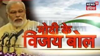 Sansad bhawan me Narendra Modi ka Bhashan   Narendra Modi Speech   News18 India