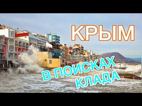 Крымские Зарисовки. Поиск кладов на заснеженных вершинах!