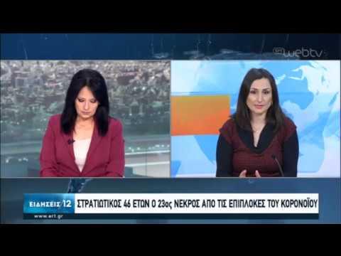 Κορονοϊός: Στρατιωτικός 46 ετών ο 23ος νεκρός από επιπλοκές | 26/03/2020 | ΕΡΤ