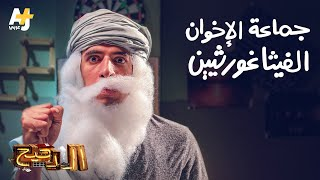Download Video الدحيح - جماعة الإخوان الفيثاغورثيين MP3 3GP MP4