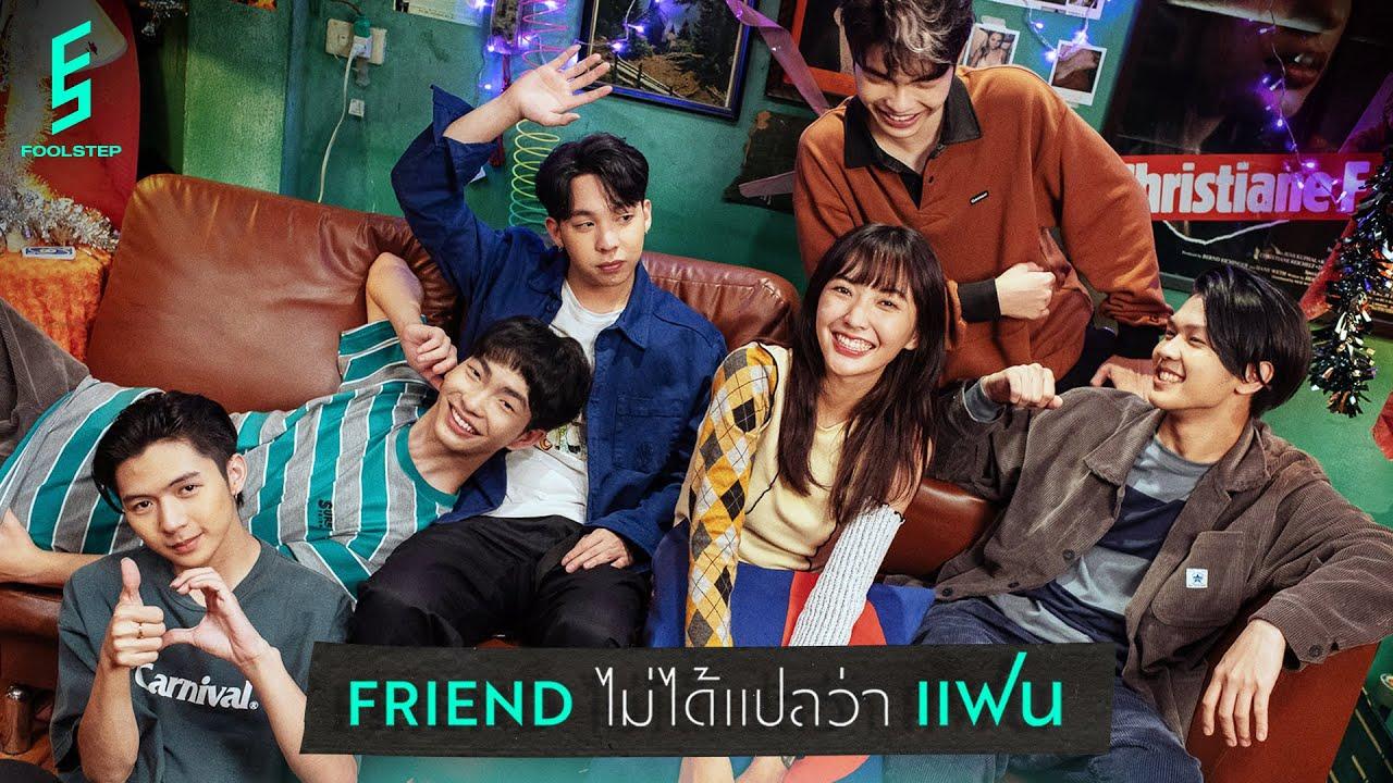 Friendไม่ได้แปลว่าแฟน - FOOL STEP「Official MV」