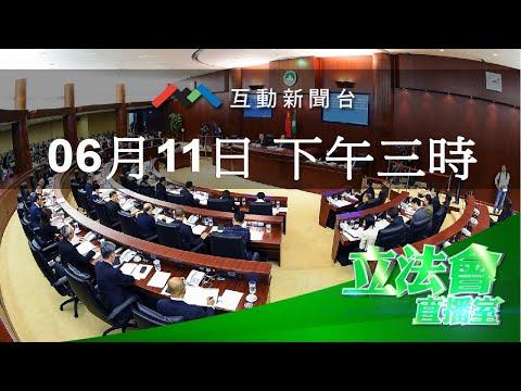 2020年06月11日立法會直播