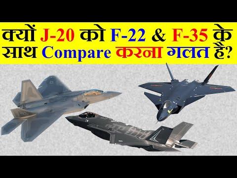 क्यों Chinese J-20 को US F-22 और...