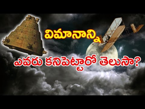 Mysterious And Unrevealed Facts of Aircraft Technology | మొదటి విమానం ఎలా తయారు చెసారో తెలుసా? | CC