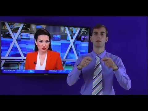новости  на русском жестовом языке 20.12.2017 для глухих