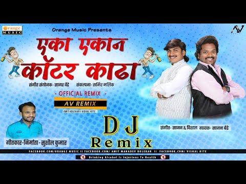 Video Eka Ekan Quater Kadha Offical DJ Remix   Sajan Bendre & Vishal   Sushil Kumar   AVRemix download in MP3, 3GP, MP4, WEBM, AVI, FLV January 2017