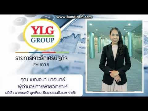 เจาะลึกเศรษฐกิจ by Ylg 14-08-2561