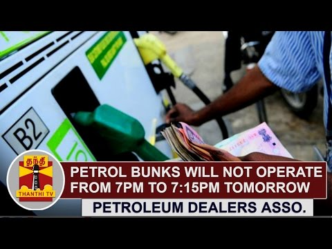 Petrol-Bunks-will-not-operate-from-7PM-to-7-15PM-Today-and-Tomorrow-Thanthi-TV