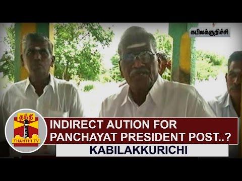 SENSATION-Indirect-Auction-for-Kabilakkurichi-Panchayat-President--Thanthi-TV