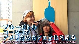 ブルーボトルコーヒーでアメリカのカフェ文化を語る