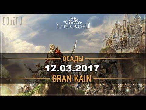 Осады на Gran Kain 12.03 [Lineage 2 Classic]