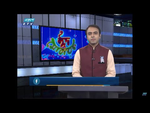 11 AM News || বেলা ১১টার সংবাদ || 01 August 2020 || ETV News