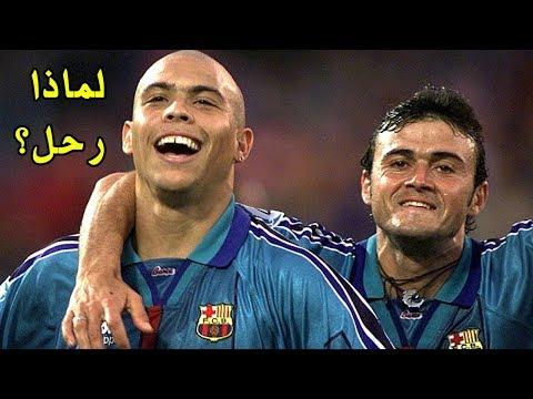 العرب اليوم - شاهد: أسباب رحيل الظاهرة رونالدو من برشلونة بعد موسمه الأسطوري