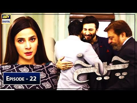 Cheekh Episode 22 | 15th June 2019 | ARY Digital Drama