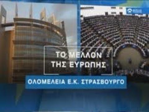 Βουλής -Βήμα (Η Ομιλία της Ανγκελα Μέρκελ στο Ευρωπαϊκό Κοινοβούλιο)(15/11/2018)