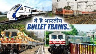 भारतीय हाई स्पीड ट्रेन्स, जो है बुलेट ट्रेन्स के ..