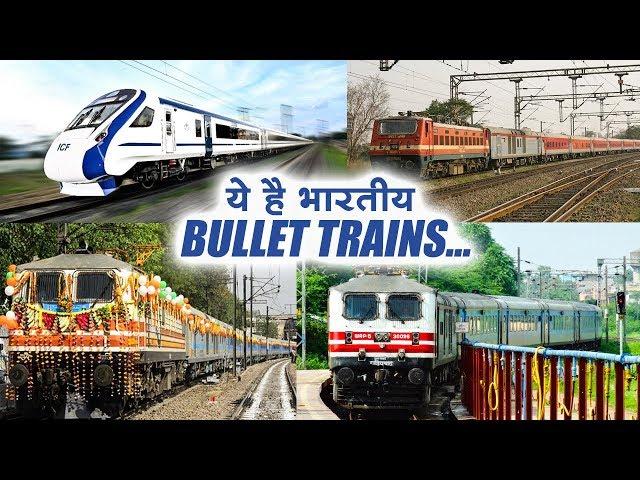 भारतीय हाई स्पीड ट्रेन्स, जो है बुलेट ट्रेन्..
