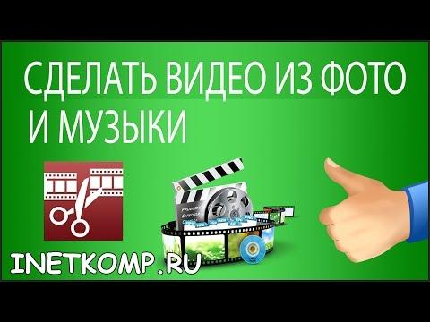 Киностудия: https://yadi.sk/d/F60ZDCpq3MVF7P Если вам нужно сделать видео из фото и музыки, то в этом уроке вы получите...