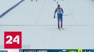 Логинов завоевал золото на этапе Кубка мира по биатлону в Оберхофе — Россия 24