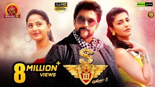 Nonton S3  Yamudu 3  Full Movie    2017 Latest Telugu Full Movie    Surya Anushka Shruti Hassan Film Subtitle Indonesia Streaming Movie Download