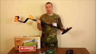 Garrett ACE 300i - Знакомство с металлоискателем