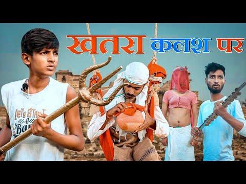 जादुई कलश Part-17 ।। A Rajasthani Short Comedy ।। Marwadi Masti